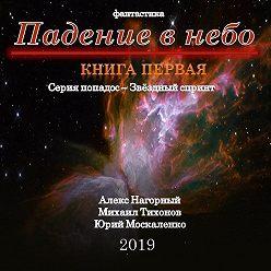 Алекс Нагорный - Падениевнебо