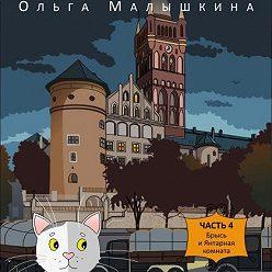Ольга Малышкина - Книга 4. Брысь и Янтарная комната
