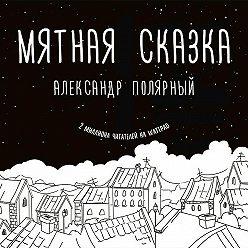 Александр Полярный - Мятная сказка