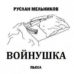 Руслан Мельников - Войнушка