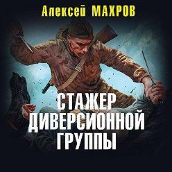 Алексей Махров - Стажер диверсионной группы