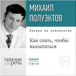 Михаил Полуэктов - Лекция «Как спать, чтобы высыпаться»