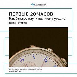 Smart Reading - Краткое содержание книги: Первые 20 часов. Как быстро научиться чему угодно. Джош Кауфман