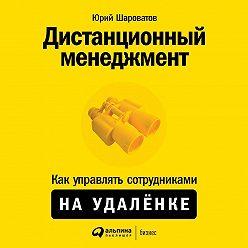 Юрий Шароватов - Дистанционный менеджмент