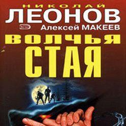 Николай Леонов - Волчья стая