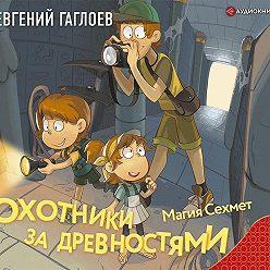 Евгений Гаглоев - Охотники за древностями. Магия Сехмет