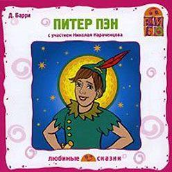 Джеймс Барри - Питер Пэн (спектакль)