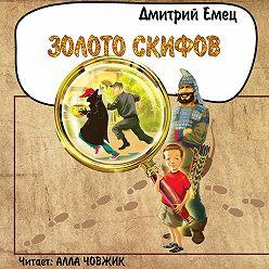 Дмитрий Емец - Золото скифов