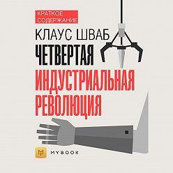 Владислава Бондина - Краткое содержание «Четвертая индустриальная революция»