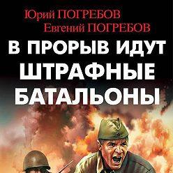 Евгений Погребов - В прорыв идут штрафные батальоны