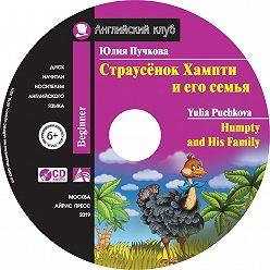 Юлия Пучкова - Страусёнок Хампти и его семья / Humpty and His Family