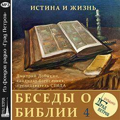 Дмитрий Добыкин - Единство Ветхого и Нового Заветов (часть 2)