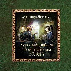 Александра Черчень - Курсовая работа по обитателям болота