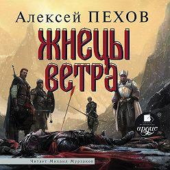 Алексей Пехов - Жнецы ветра