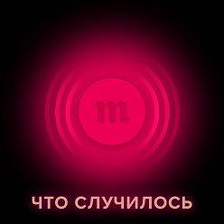 Владислав Горин - 19 февраля «Медуза» запускает ежедневный новостной подкаст — «Что случилось»