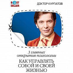 Андрей Курпатов - 3 главных открытия психологии. Как управлять собой и своей жизнью