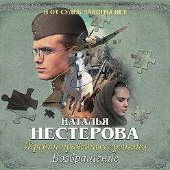 Наталья Нестерова - Жребий праведных грешниц. Возвращение