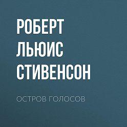 Роберт Льюис Стивенсон - Остров Голосов