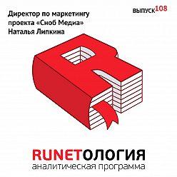 Максим Спиридонов - Директор по маркетингу проекта «Сноб Медиа» Наталья Липкина