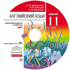 Ирина Михеева - Английский язык. 11 класс. Аудиоприложение к учебнику