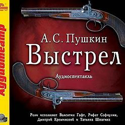 Александр Пушкин - Выстрел (спектакль)