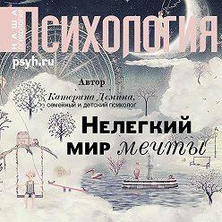 Катерина Демина - Нелегкий мир мечты