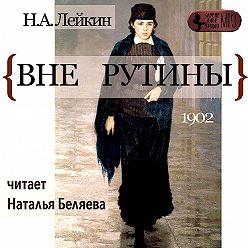 Николай Лейкин - Вне рутины