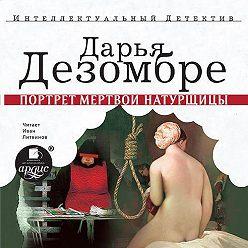 Дарья Дезомбре - Портрет мертвой натурщицы