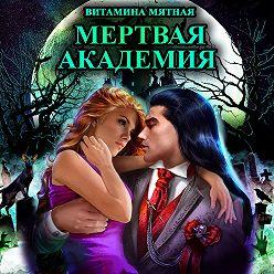 Витамина Мятная - Мертвая Академия