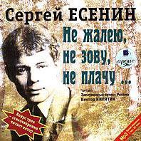 Сергей Есенин - Не жалею, не зову, не плачу