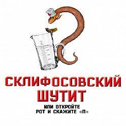 Софья Бенуа - Склифосовский шутит, или Откройте рот и скажите «П»