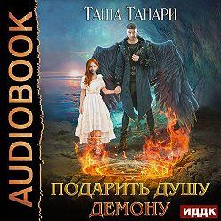 Таша Танари - Подарить душу демону