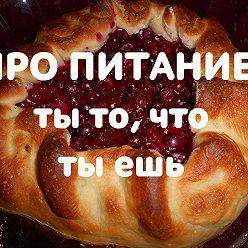 С.Петров Богдан - Так ли уж вреден сахар?