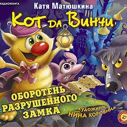 Екатерина Матюшкина - Кот да Винчи. Оборотень разрушенного замка