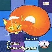 Николай Вагнер - Сказки Кота-Мурлыки 2