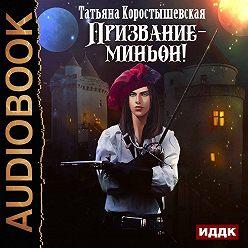 Татьяна Коростышевская - Призвание – миньон!