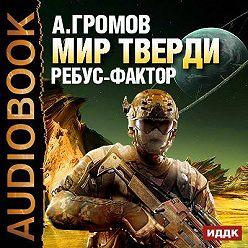 Александр Громов - Ребус-фактор