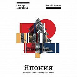 Анна Пушакова - Япония. Введение в искусство и культуру