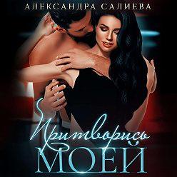Александра Салиева - Притворись моей