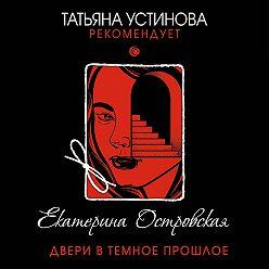 Екатерина Островская - Двери в темное прошлое