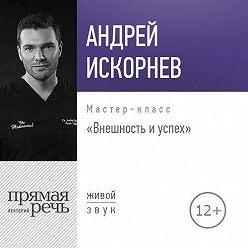 Андрей Искорнев - Лекция «Внешность и успех»
