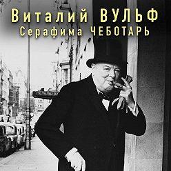 Виталий Вульф - Великие мужчины XX века
