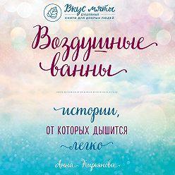 Анна Кирьянова - Воздушные ванны. Истории, от которых дышится легко