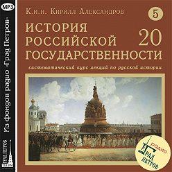 Кирилл Александров - Лекция 100. Запорожское казачество