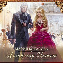 Мария Боталова - Академия невест