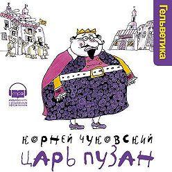 Корней Чуковский - Царь Пузан