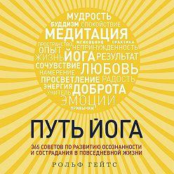 Рольф Гейтс - Путь йога. 365 советов по развитию осознанности и сострадания в повседневной жизни