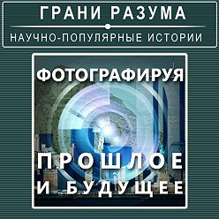 Анатолий Стрельцов - Фотографируя прошлое ибудущее