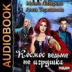 Молка Лазарева - Космос ведьме не игрушка