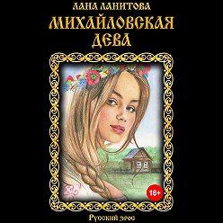 Лана Ланитова - Михайловская дева